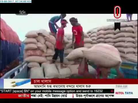 Duty cut: Rice being unloaded at ports (19-08-2017)