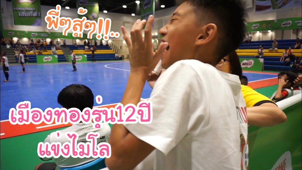 KAMSING FAMILY | มาเชียร์! เมืองทองยูไนเต็ด รุ่น12ปี แข่งไมโล