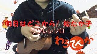 弾き方の解説動画→https://youtu.be/E-imaERoA8E 今回の朝ドラの主題歌...