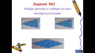 Презентация многоугольники 1 класс презентация