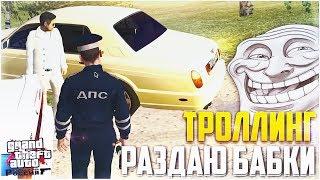 ТРОЛЛИНГ! РАЗДАЮ БАБКИ! (CRMP | GTA-RP)