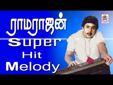 Ramarajan Melody Songs |...