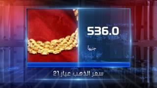 ارتفاع أسعار الذهب 2 جنيه.. وعيار 21 يسجل 547 جنيهاً