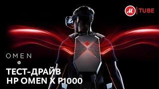 Тест-драйв игрового системного блока HP OMEN X P1000