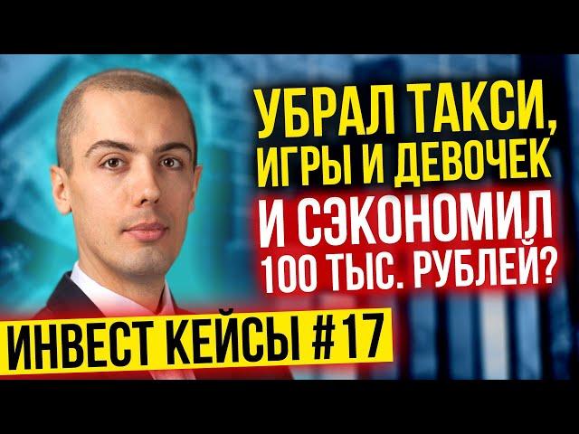Убрал такси, игры и девочек и сэкономил 100 тыс рублей? - Разбор инвест кейсов