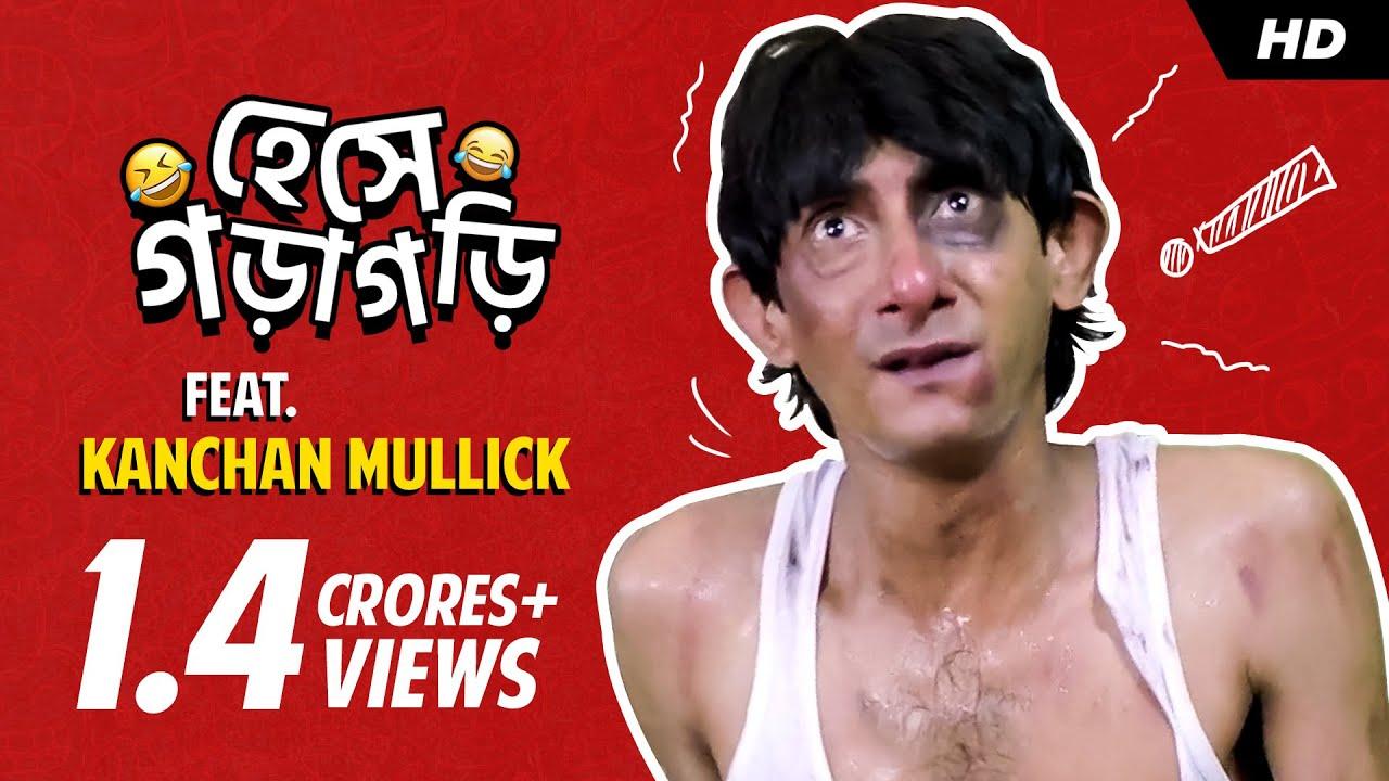 বাবা আমি আর বিয়ে করবো না | Kanchan Mullick | Best Funny Scenes |Comedy Compilation|Movie Scenes |SVF