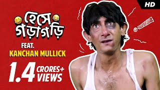 বাবা আমি আর বিয়ে করবো না | Kanchan Mullick | Best Funny Scenes |Comedy Compilation|Movie Scenes |SVF