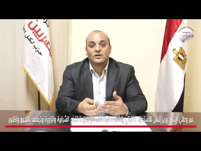 عمر وطني: أشكر وزير النقل للاستجابة لطلباتي بإنشاء خطوط نقل عام جديدة تخدم الشرابية والزاوية