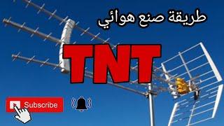 TNT Maroc  طريقة صنع لاقط هوائي بطريقة سهلة