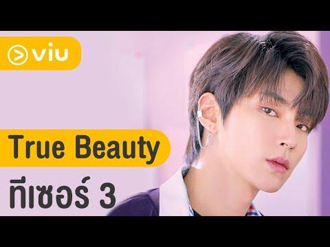 [Trailer 3] ซีรีส์ True Beauty ซับไทย