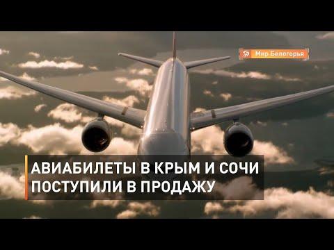 Авиабилеты в Сочи и Крым уже в продаже