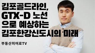김포한강신도시의 미래,…
