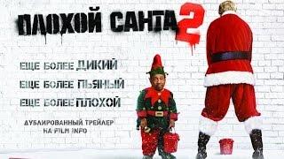 Плохой Санта 2 (2016) Трейлер к фильму (Русский язык)