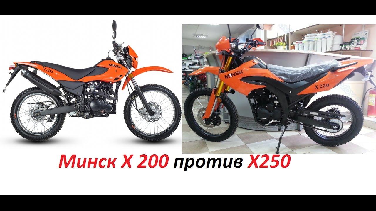 мотоцикл Минск RX 450 ( Minsk RX 450 ) - YouTube