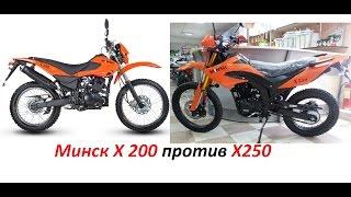 Мотоцикл Минск X 250 - обзор и сравнение с Минск X 200
