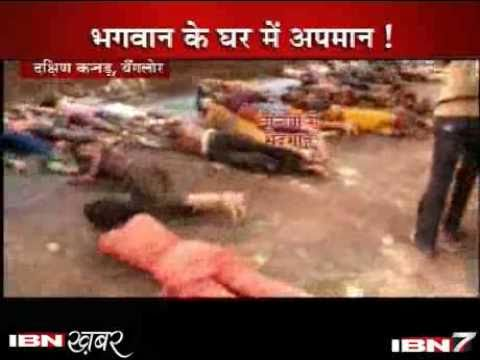 Lower caste Hindu Dalits rolling over eaten food plates of Brahmans (In Hindi/Urdu)