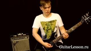 Уроки Игры На Электрогитаре - Риффинг - GuitarLesson.Ru