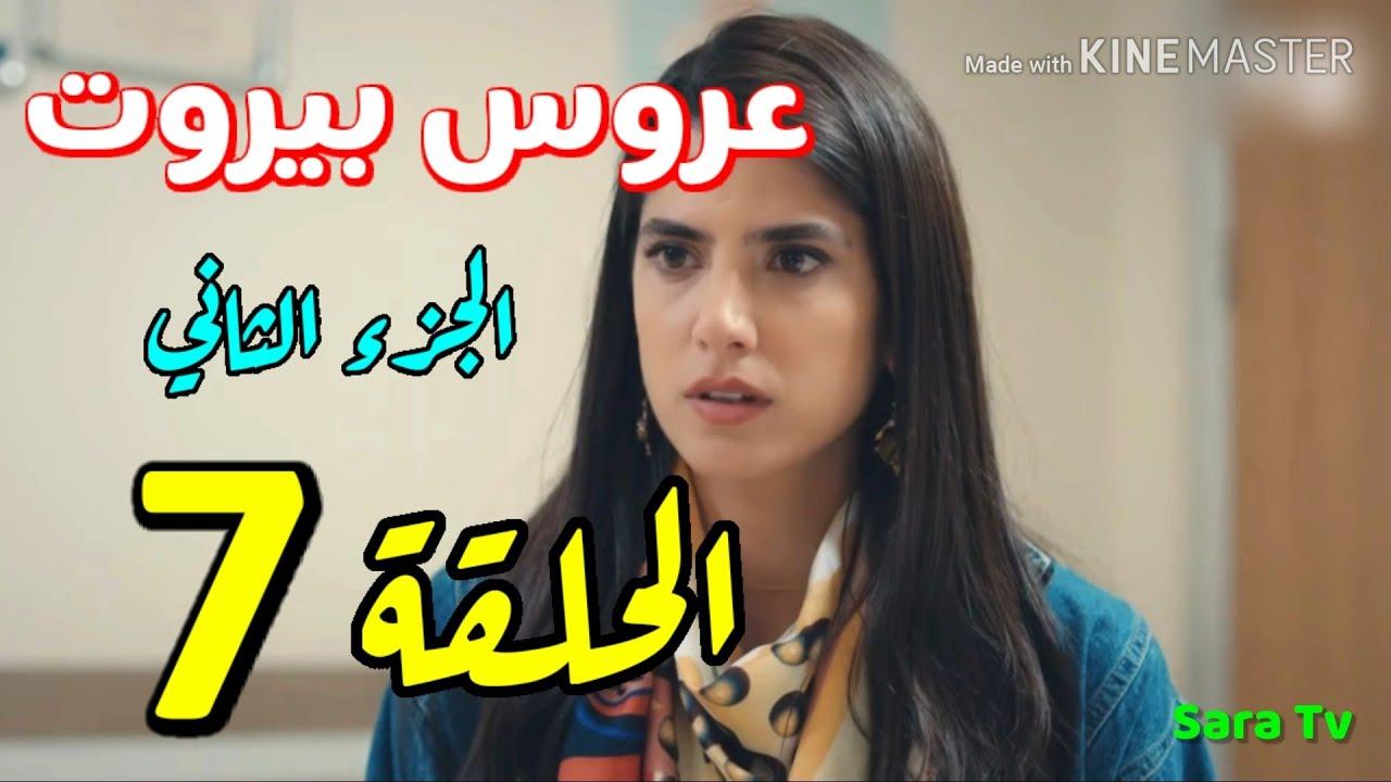 عروس بيروت الحلقة 15