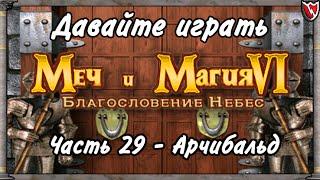 Давайте играть в Меч и Магия 6! #29 - Арчибальд