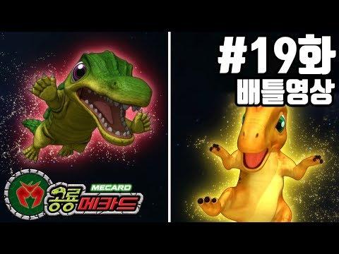 공룡메카드 19화 배틀영상 람베오사우루스(아렌)VS데이노수쿠스(알키온)