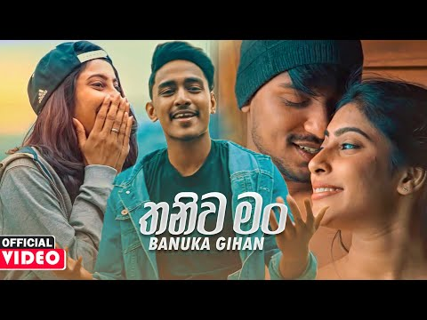 Thaniwa Man (රිදුමත් මං තනිවම) - Banuka Gihan Official Music Video 2021 | Ridumath Ma Thaniwama