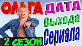 Ольга 2 Сезон Дата Выхода #Ольга2