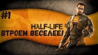 Synergy: Half-Life 2. Серия 1 [Втроем веселее]