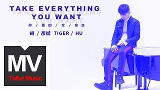 胡彥斌 Tiger Hu 【你要的全拿走 Take Everything You Want】 HD 官方高清完整版 MV