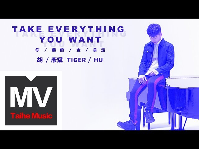 胡彥斌 Tiger Hu 【你要的全拿走 Take Everything You Want】 HD 官方高清完整版 MV