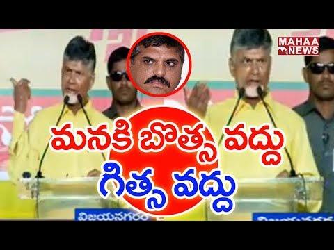Chandrababu Fires On Botsa Satyanarayana Corruption In AP | KCR Return Gift | LIVE | Mahaa News