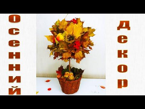 Осенние топиарии своими руками для детского сада