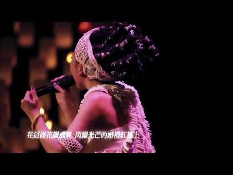 米希亞「永恆的幸福」現場演唱完整版