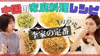 李家の定番中華レシピ【春餅の作り方】李姉妹の大好物!簡単おいしい!