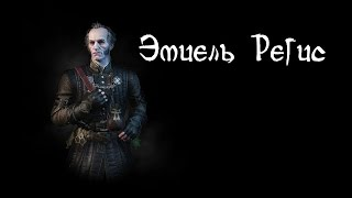 The Witcher: Эмиель Регис