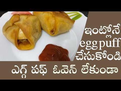 Prepare Egg Puff without Oven at Home | Egg Puff Recipe with subtitles
