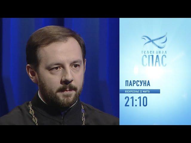 Анонс программы «Парсуна». В гостях иерей Антоний Борисов