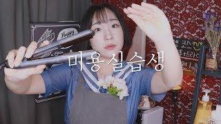 [Beauty Salon ASMR] Beauty Salon Role Play | Miniyu ASMR