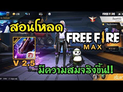 สอนโหลด FreeFireMax ในมือถือ Android