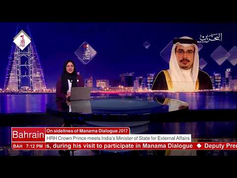 البحرين : Bahrain English News Bulletins 10-12-2017