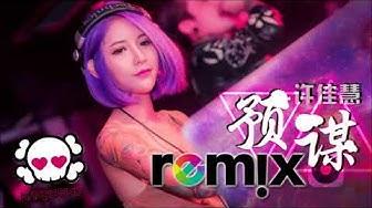 许佳慧 - 预谋 Premeditate 【DJ Remix】劲爆舞曲 🔥『傷感女聲版』 🎧