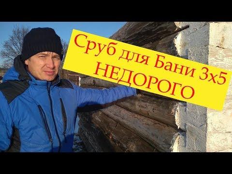 📌 Купить Сруб для Бани 5х3 # 🔨 Цена сруба в Казани