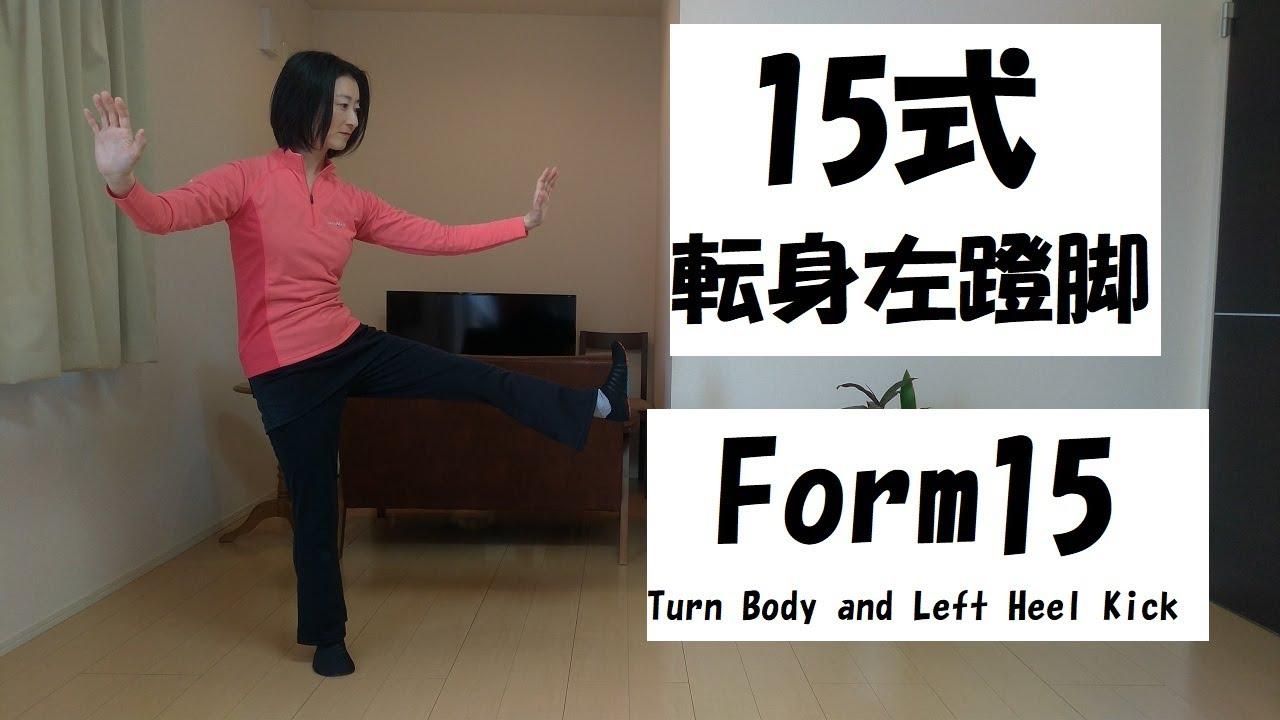 24式太極拳(楊式)入門・初級編 【15式転身左蹬腳】Yang 24Form Tai Chi 【Form15 Turn Body and Left Heel Kick 】 - YouTube