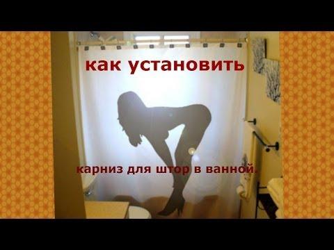 Как установить карниз в ванной для шторы