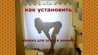 Как установить карниз для штор в ванной.
