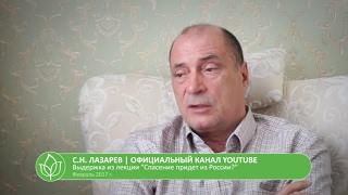 С.Н. Лазарев | Как Сталин спасал страну