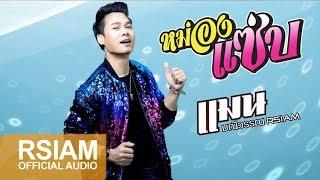 [Official Audio]  หม่องแซ่บ: แมน มณีวรรณ Rsiam