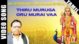 Thiru Muruga Oru Murai Vaa Video Song | Sirkazhi Govindarajan Murugan Song | Tamil Devotional Song