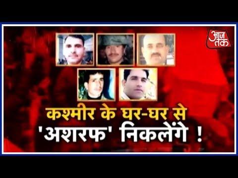 हल्ला बोल | शहीदों को जनाजा, पाकिस्तान को तमाचा; कश्मीर के घर-घर से 'अशरफ' निकलेगा!
