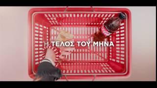Coca-Cola | Δείπνο στην αρχή και στο τέλος του μήνα | #tastethefeeling