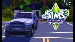 The Sims 3 Все возрасты #1 Уроки вождения